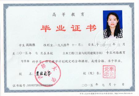 吉林大學畢業證樣本