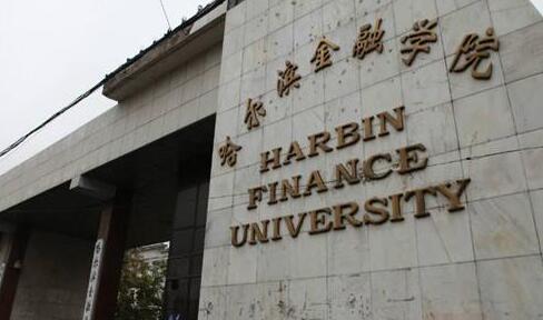 哈爾濱金融學院成人教育學院招生公告2020年