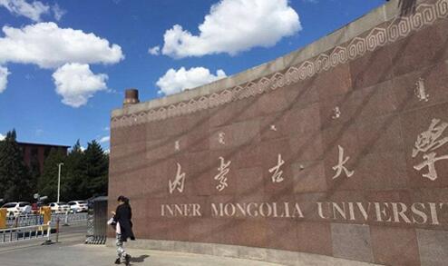 內蒙古大學成人教育學院(函授教育專升本)