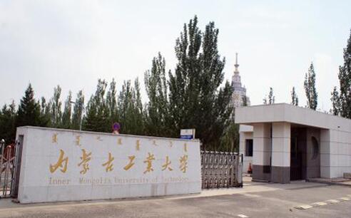 內蒙古工業大學成人教育學院簡章【含最新專業】