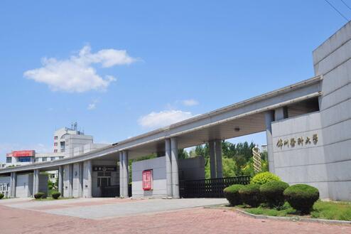 錦州醫科大學成人教育學院2020年招生公告