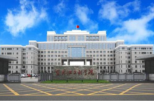 黑龍江工程學院成人教育學院招生公告2020年