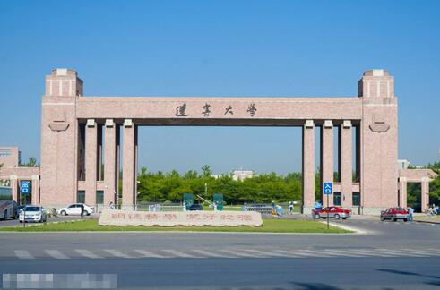 遼寧大學成人教育學院2020年招生公告