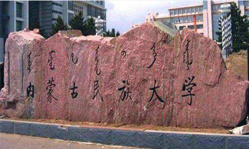內蒙古民族大學成人教育學院2020年招生簡章
