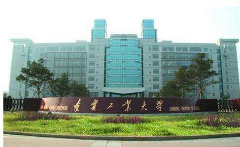 遼寧工業大學成人教育學院(成人高考函授學歷)