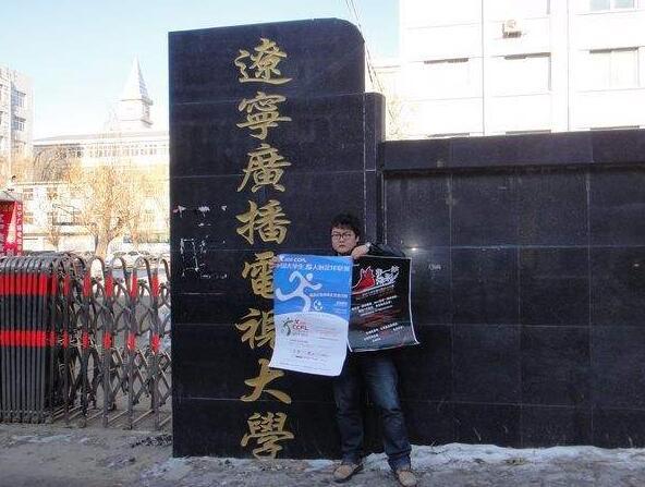 遼寧廣播電視大學成人教育學院2020年招生公告