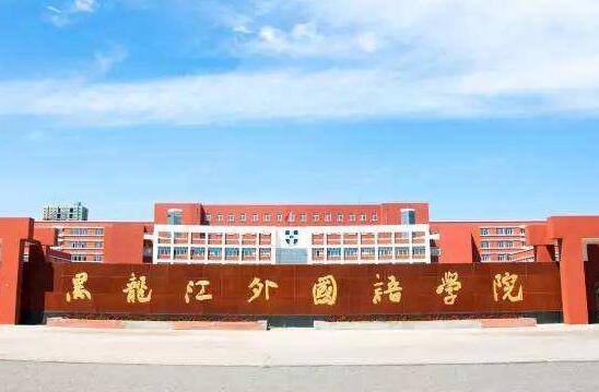 黑龍江外國語學院成人教育學院(成人高考函授學歷)