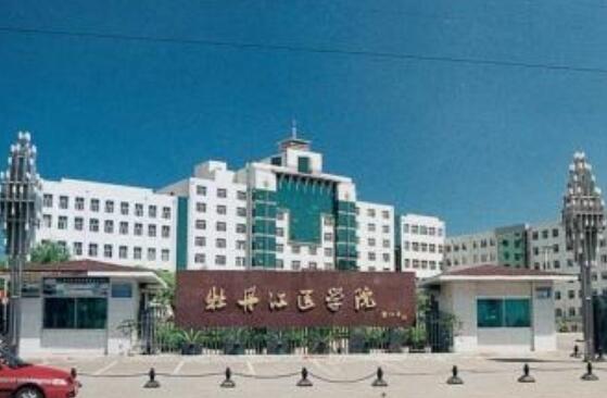 牡丹江醫學院成人教育學院簡章【含最新專業】