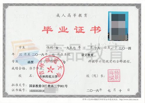 吉林師范大學成人函授畢業證樣本