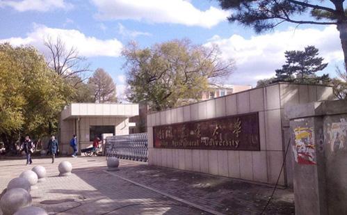 吉林農業大學