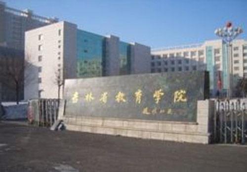 吉林教育學院