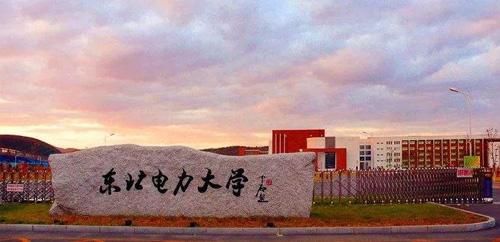 東北電力大學