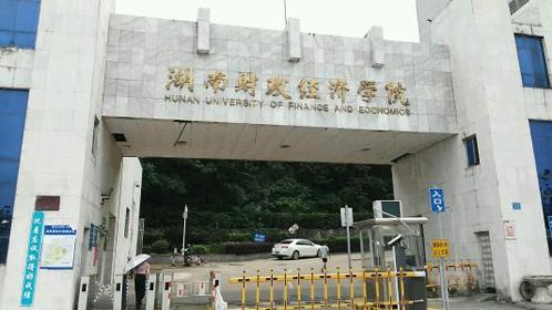 湖南財政經濟學院成人教育學院(成人高考專升本)