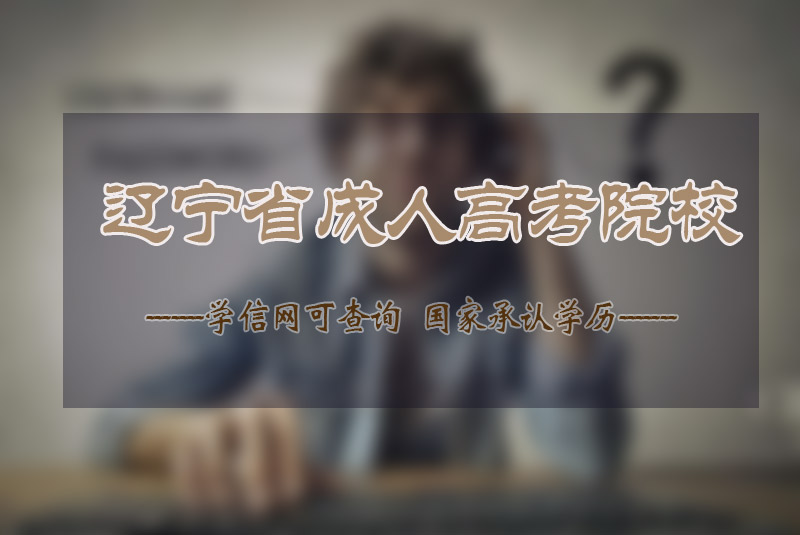遼寧成人高考院校