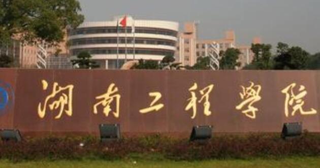 湖南工程學院成人教育學院(成人高考專升本)