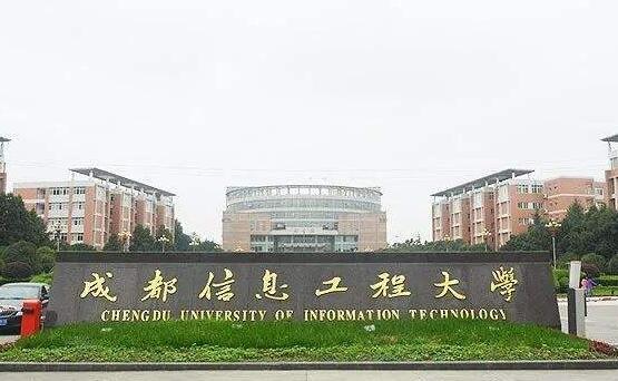 成都信息工程大學成人教育學院(成人高考函授學歷)
