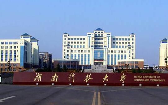 湖南科技大學成人教育學院(成人高考專升本)