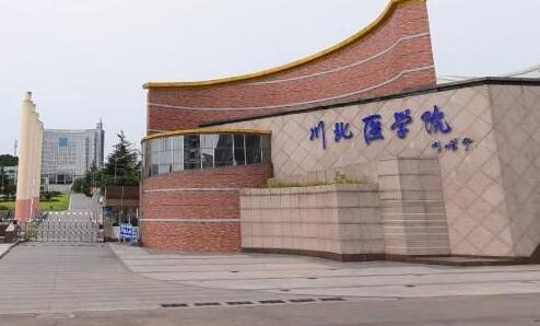 川北醫學院成人教育學院(成人高考函授學歷)