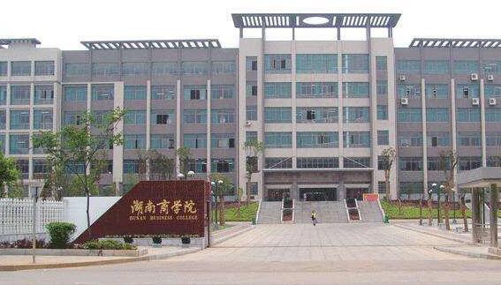 湖南商學院成人教育學院招生公告2020年