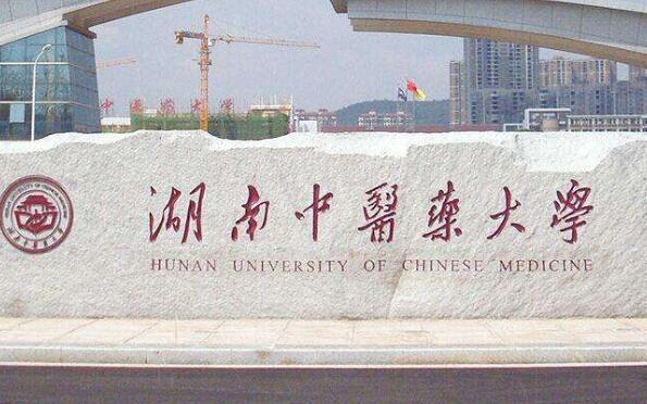 湖南中醫藥大學成人教育學院招生公告2020年