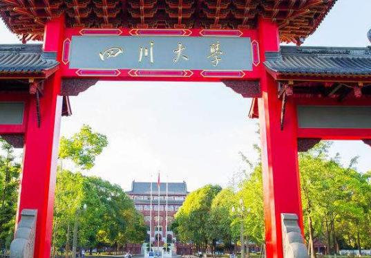 四川大學成人教育學院(成考大專升本科)