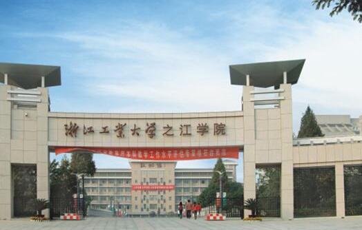 浙江工業大學之江學院成人教育學院(函授教育專升本)