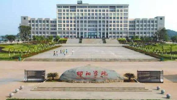 邵陽學院成人教育學院招生公告2020年