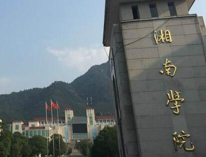 湘南學院成人教育學院【成考 自考本科】