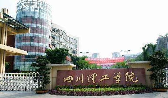 四川理工學院成人教育學院(成考大專升本科)