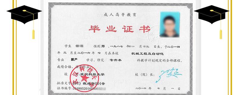 脫產畢業證樣本
