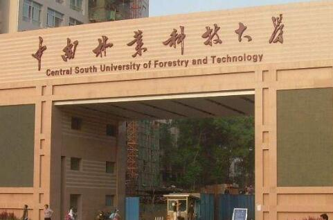 中南林業科技大學成人教育學院招生公告2020年