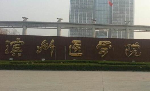 濱州醫學院成人教育學院2020年招生簡章