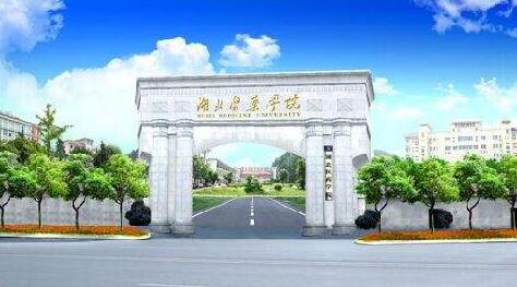 湖北醫藥學院成人教育學院【函授大專文憑】
