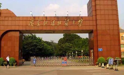 廣東外語外貿大學成人教育學院招生專業【最新】