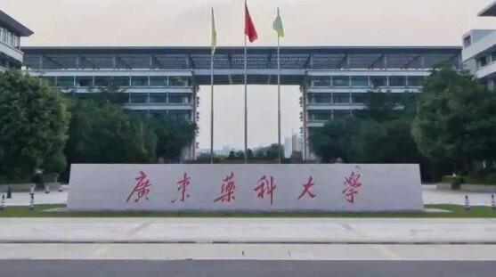廣東藥科大學成人教育學院招生公告2020年