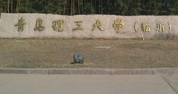 青島理工大學成人教育學院簡章【含最新專業】
