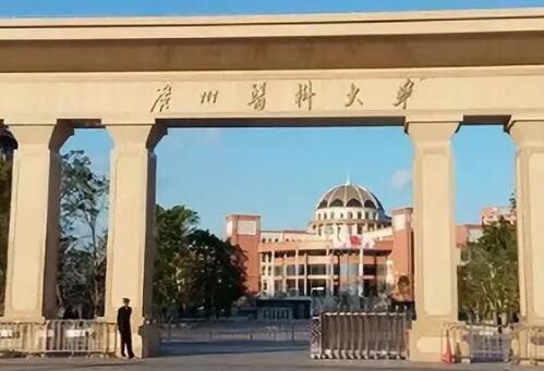 廣州醫科大學成人教育學院招生公告2020年