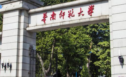 華南師范大學成人教育學院【成考 自考本科】