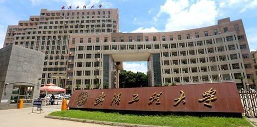 武漢工程大學成人教育學院(成人高考函授學歷)