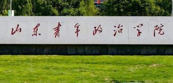 山東青年政治學院成人教育學院簡章【含最新專業】