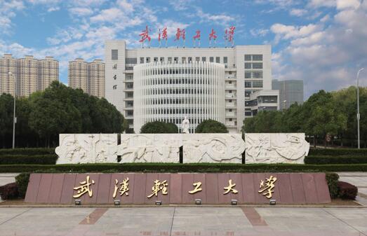 武漢輕工大學成人教育學院(成考大專升本科)
