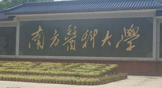 南方醫科大學成人教育學院(成人高考專升本)