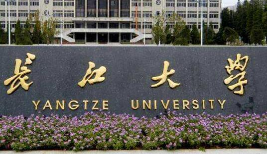 長江大學成人教育學院2020年招生公告