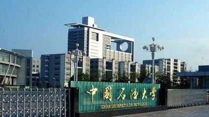 中國石油大學成人教育學院招生公告2020年