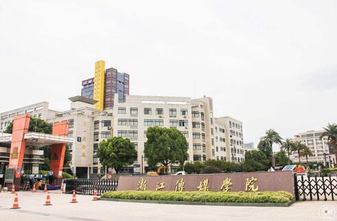 浙江傳媒學院成人教育學院2020年招生簡章