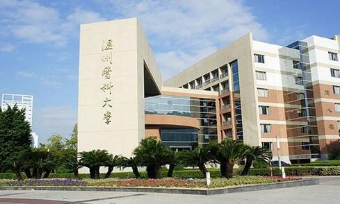 溫州醫科大學成人教育學院(成考大專升本科)