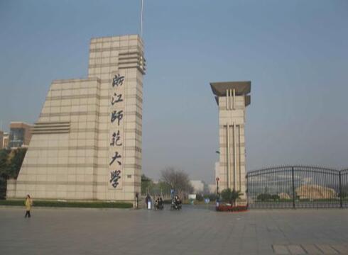 浙江師范大學成人教育學院招生公告2020年