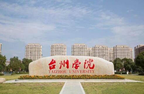 臺州學院成人教育學院2020年招生公告
