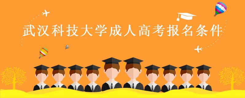 武漢科技大學成人高考報名條件