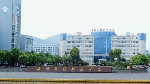 溫州科技職業學院成人高考報名方式(大專升本科)